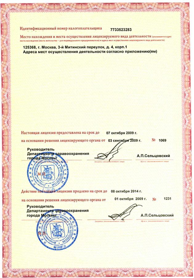 Купить официальный больничный лист в Москве Митино официально