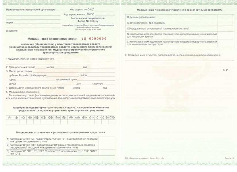 Медицинская справка для гаи измайлово медицинская справка формы 086у