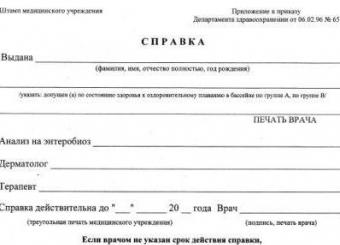 Купить справку в бассейн 200 руб в Москве Лефортово
