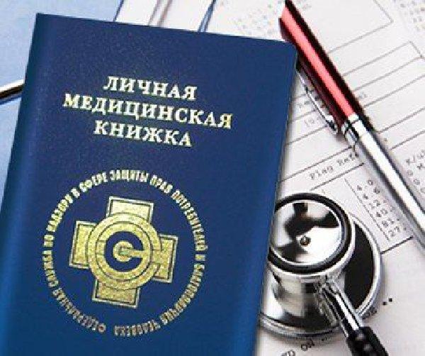 Как можно сделать медицинскую книжку
