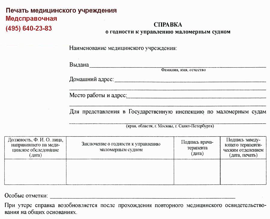 Медицинская справка на управление маломерными судами военно-медицинская академия санкт-петербург приемный покой