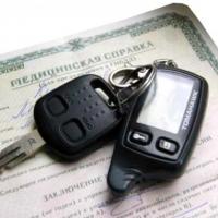 Как обменять водительские права?